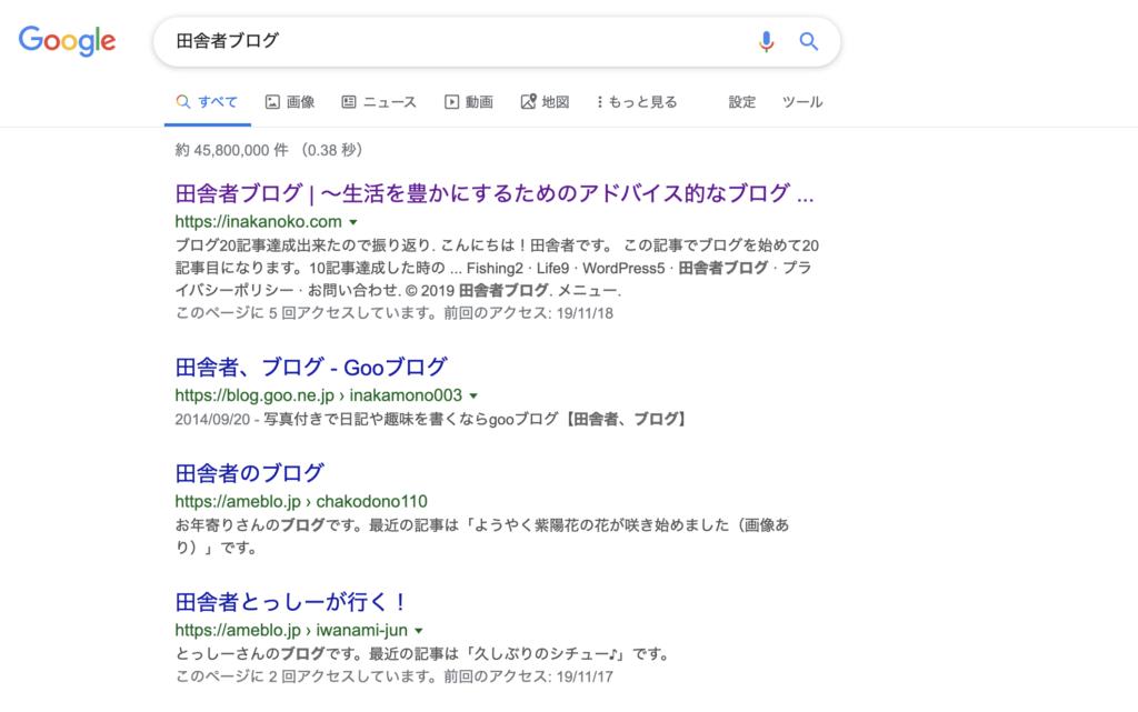 検索で1ページ目に表示されている画像