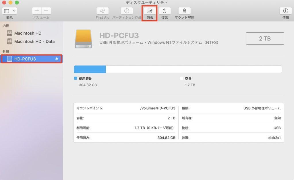 HDDを選択して消去をクリック