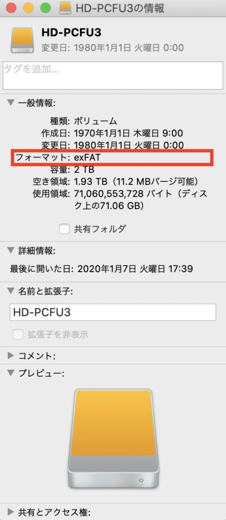 HDDの「情報を見る」