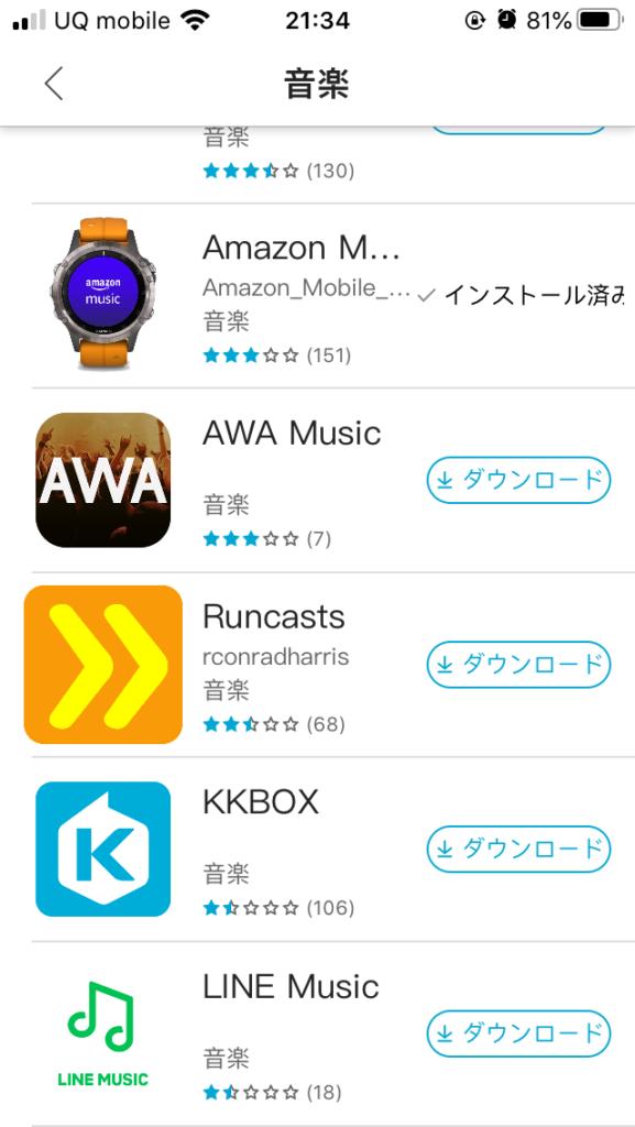 インストール可能な音楽アプリ1